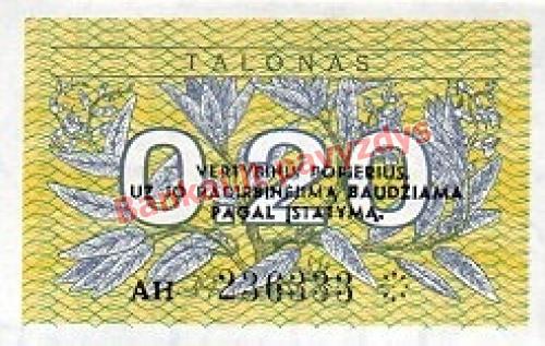 0.20 Talonų banknoto priekinė pusė