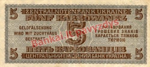 5 Karbovanezų banknoto galinė pusė