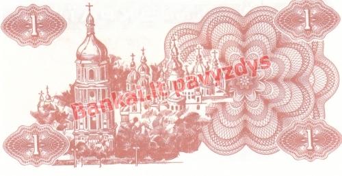 1 Karbovantsivo banknoto galinė pusė