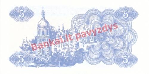 5 Karbovantsivų banknoto galinė pusė