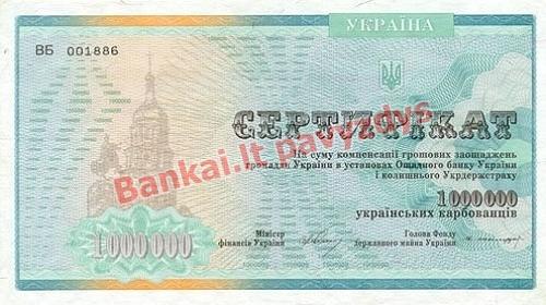 1000000 Karbovantsivų banknoto priekinė pusė