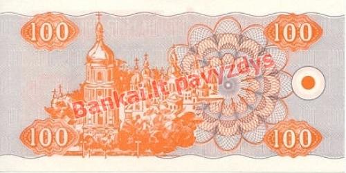 100 Karbovantsivų banknoto galinė pusė