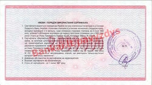 2000000 banknoto galinė pusė