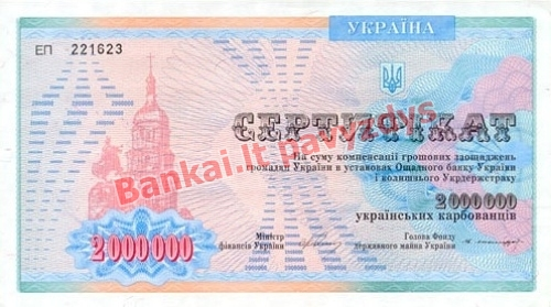 2000000 banknoto priekinė pusė