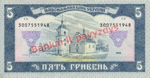 5 Grivinų banknoto galinė pusė