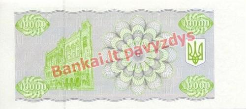 10000 Karbovantsivų banknoto galinė pusė