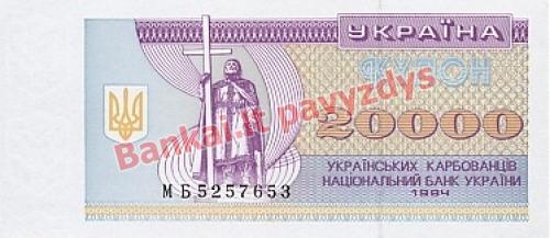 20000 Karbovantsivų banknoto priekinė pusė