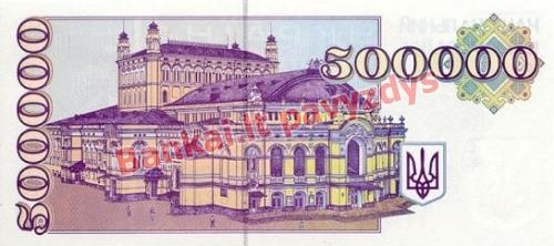 500000 Karbovantsivų banknoto galinė pusė