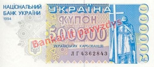 500000 Karbovantsivų banknoto priekinė pusė