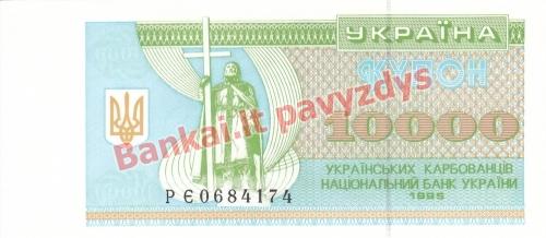 10000 Karbovantsivų banknoto priekinė pusė
