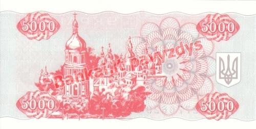 5000 Karbovantsivų banknoto galinė pusė