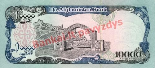 10000 Afganių banknoto galinė pusė