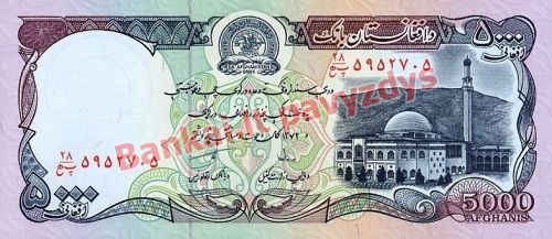 5000 Afganių banknoto priekinė pusė