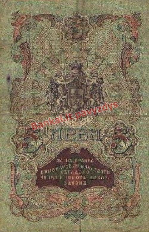 5 Levų banknoto galinė pusė