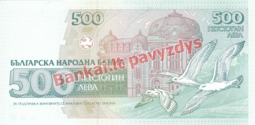 500 Levų banknoto galinė pusė