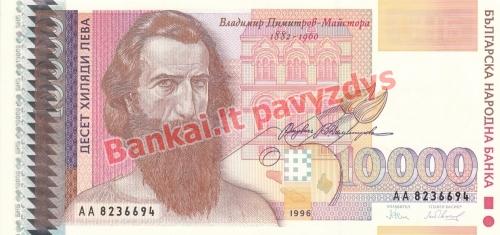 10000 Levų banknoto priekinė pusė