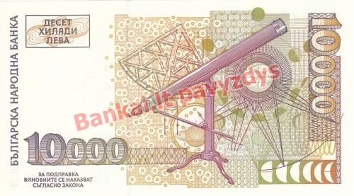 10000 Levų banknoto galinė pusė