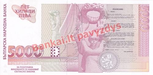 5000 Levų banknoto galinė pusė