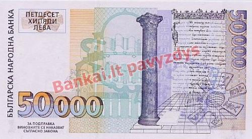 50000 Levų banknoto galinė pusė