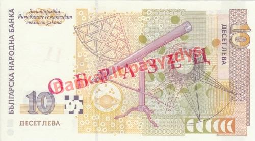 10 Levų banknoto galinė pusė