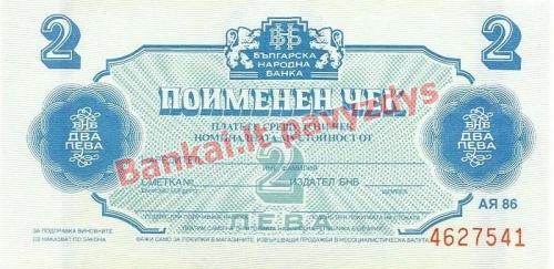 2 Levų banknoto priekinė pusė
