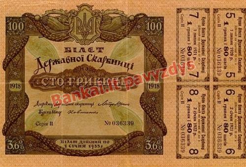 100 Grivinų banknoto priekinė pusė