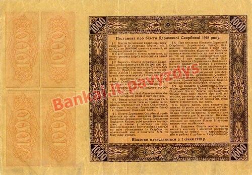 1000 Grivinų banknoto galinė pusė