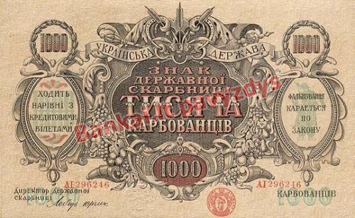 1000 Karbovantsivų banknoto galinė pusė