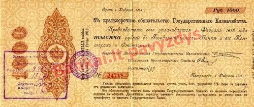 1000 Rublių banknoto priekinė pusė
