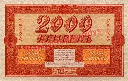 2000 Grivinų banknoto galinė pusė