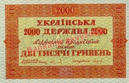 2000 Grivinų banknoto priekinė pusė