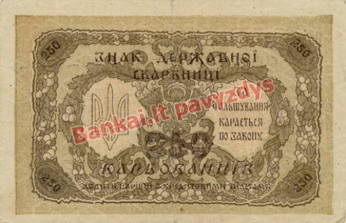 250 Karbovantsivų banknoto galinė pusė
