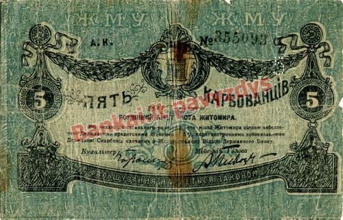 5 Karbovantsivų banknoto priekinė pusė