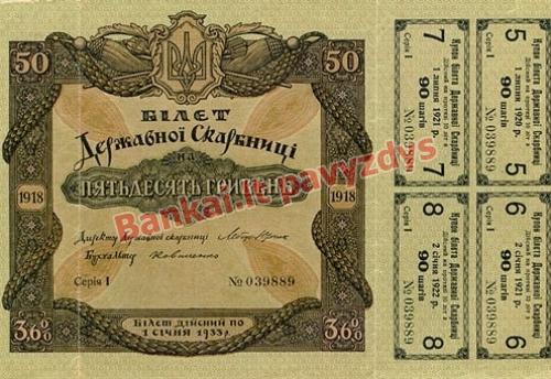 50 Grivinų banknoto priekinė pusė