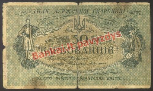 50 Karbovantsivų banknoto priekinė pusė