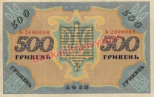 500 Grivinų banknoto galinė pusė
