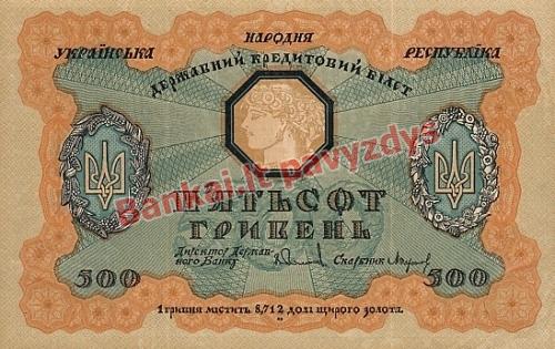 500 Grivinų banknoto priekinė pusė