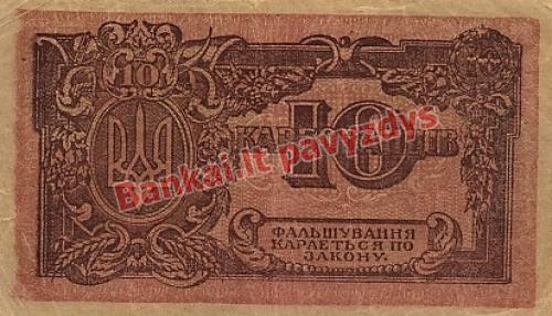 10 Karbovantsivų banknoto galinė pusė