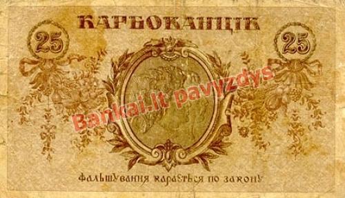 25 Karbovantsivų banknoto galinė pusė