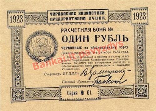 1 Rublio banknoto priekinė pusė