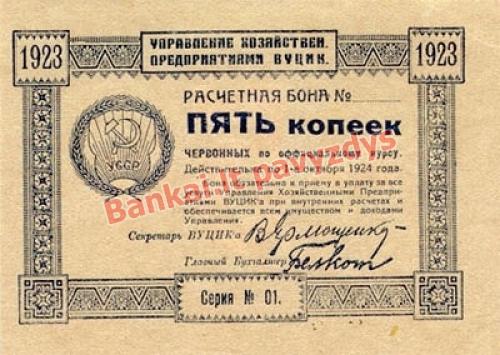 5 Kapeikų banknoto priekinė pusė