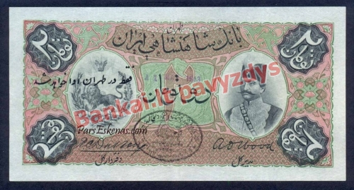 2 Tomanų banknoto priekinė pusė