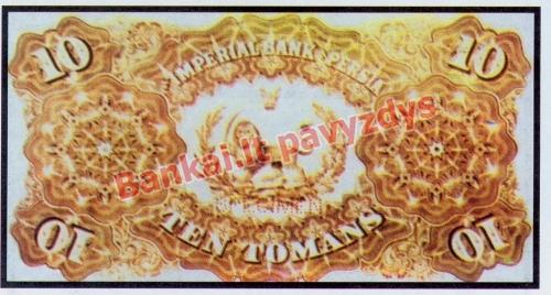 10 Tomanų banknoto galinė pusė