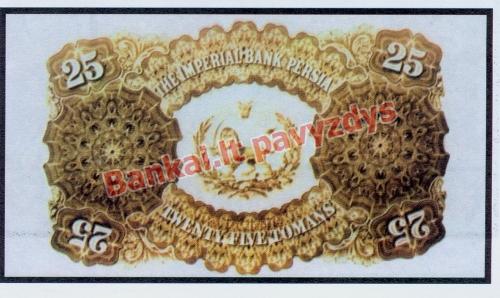 25 Tomanų banknoto galinė pusė