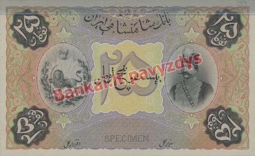 25 Tomanų banknoto priekinė pusė