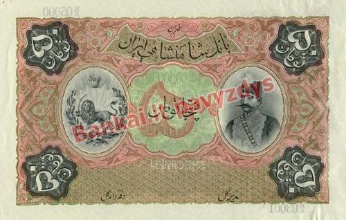 50 Tomanų banknoto priekinė pusė