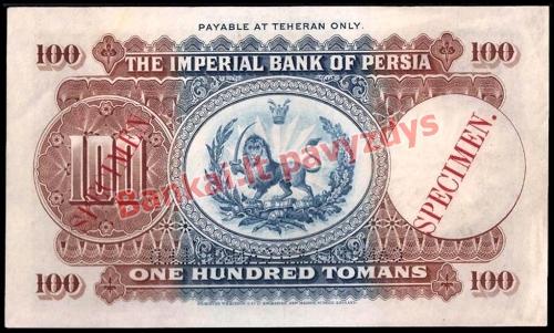 100 Tomanų banknoto galinė pusė