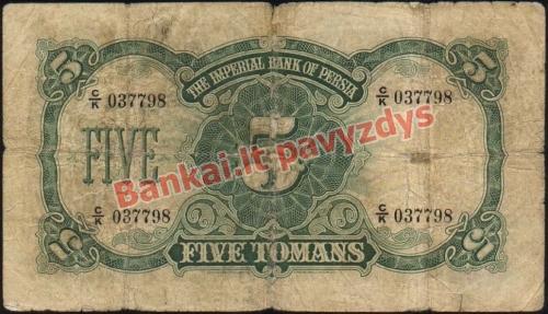 5 Tomanų banknoto galinė pusė