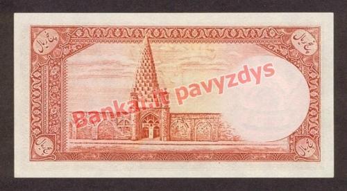 5 Rialų banknoto galinė pusė