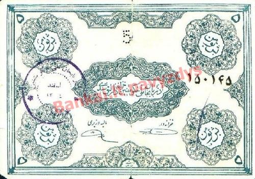 5 Tomanų banknoto priekinė pusė